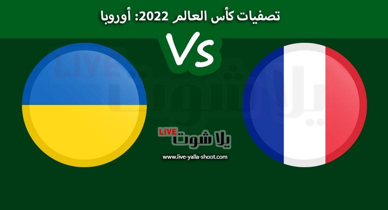 فرنسا وأوكرانيا