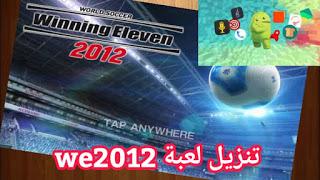 we2012 apk
