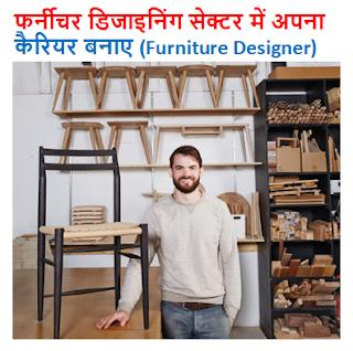 furniture designer in career