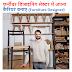 फर्नीचर डिजाइनिंग सेक्टर में अपना कैरियर बनाए (Furniture Designer)