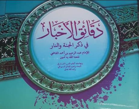 Download Kitab Daqoiqul Akhbar PDF - Versi Asli - Makna Jawa dan Terjemahan