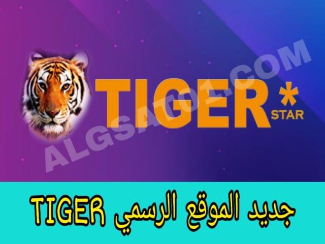 جديد تحديثات الموقع الرسمي تايغر TIGER بتاريخ 06-11-2020