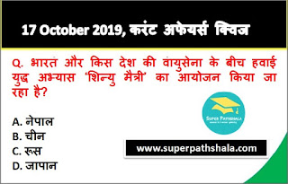 Daily Current Affairs Quiz in Hindi 17 October 2019