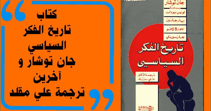 كتاب تاريخ الفكر السياسي pdf