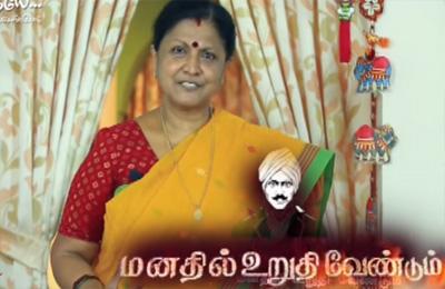Manadhil Uruthi Vendum 10-05-2016 Jayanthasri Balakrishnan