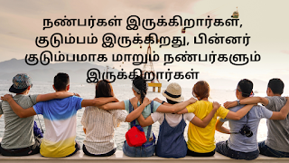 Friendship quotes in tamil word