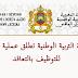 وزارة التربية الوطنية تطلق عملية ثانية للتوظيف بموجب عقود