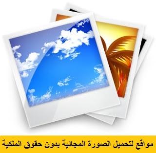 مواقع لتحميل الالاف من الصورة المجانية بدون حقوق الملكية