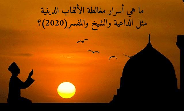 ما هي أسرار مغالطة الألقاب الدينية مثل الداعية والشيخ والمفسر(2020)؟