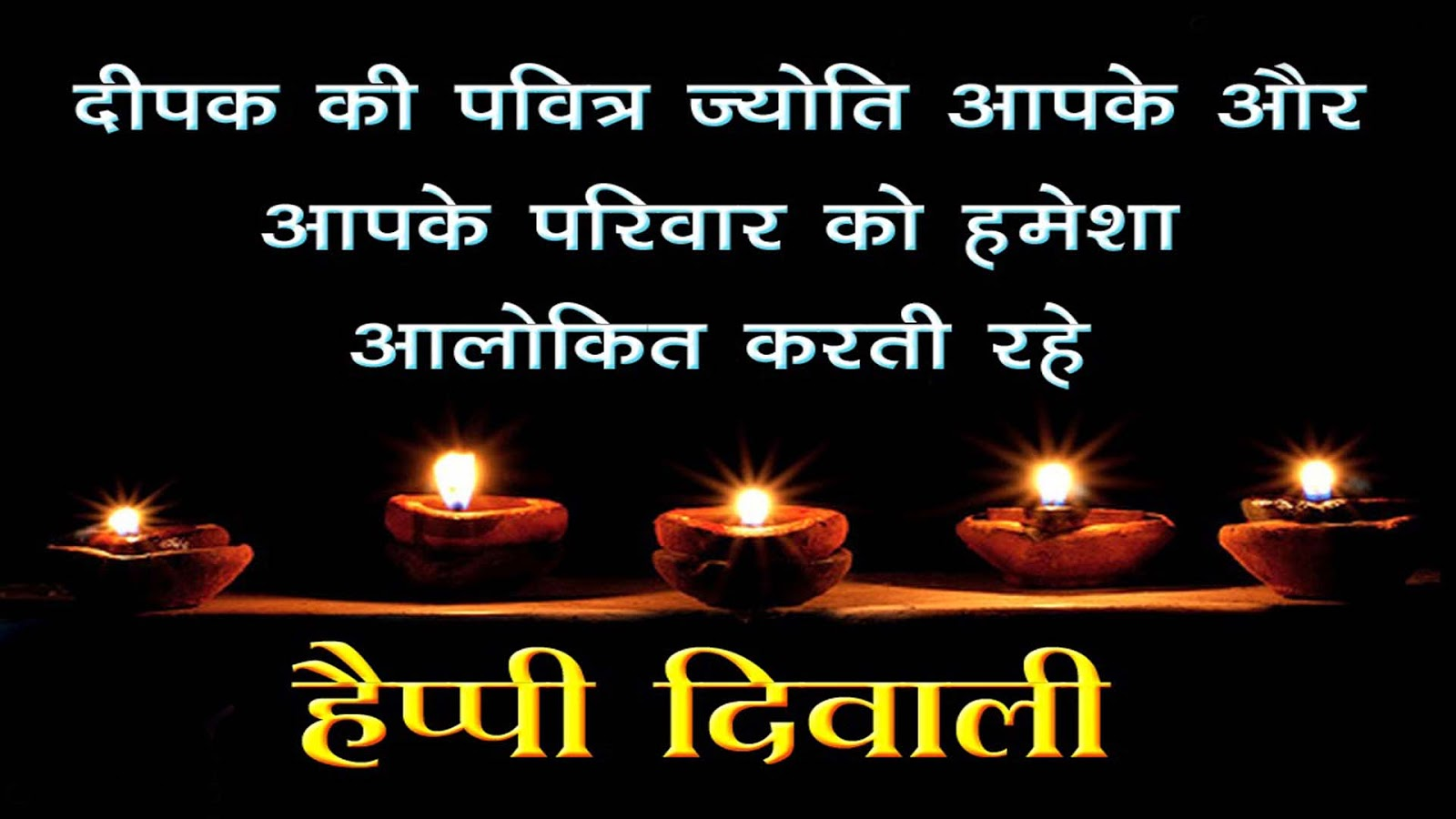 Happy Diwali Quotes in Hindi with Greetings Messages 2018