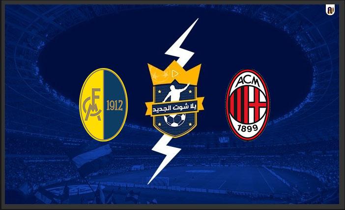 نتيجة مباراة ميلان ومودينا بث مباشر اليوم يلا شوت الجديد في مباراة ودية