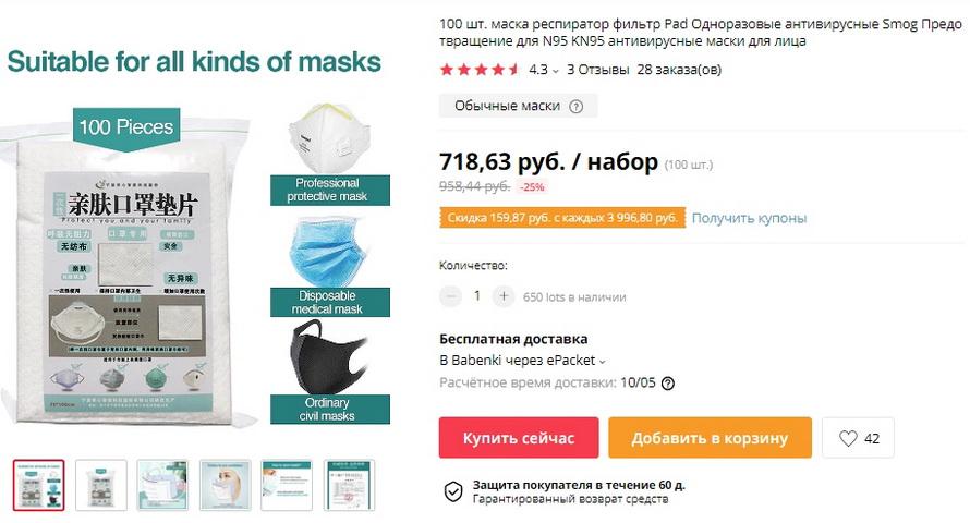 100 шт. маска респиратор фильтр Pad Одноразовые антивирусные Smog Предотвращение для N95 KN95 антивирусные маски для лица