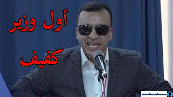 مقترح لحقيبة الثقافة وليد الزيدي أول وزير كفيف في تاريخ تونس