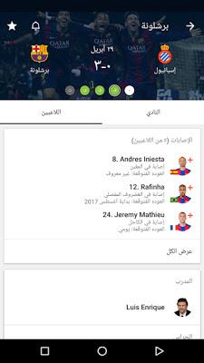 شرح وتحميل تطبيق Forza Football لمتابعة أكثر من 420 فريق