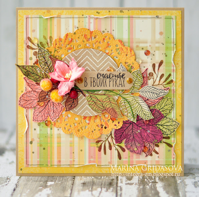 Happiness is in your hands | Guest Designer on Lesia Zgharda blog @akonitt #card #by_marina_gridasova #autumncard #leaves #websterspages #papers #lesiazgharda #stamps