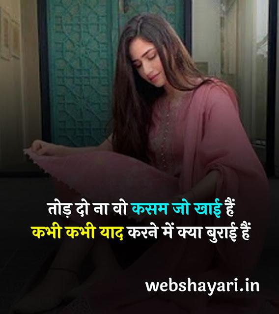 new love kasam shayari hindi