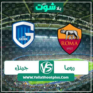 مشاهدة مباراة روما وجينيت بث مباشر اليوم 27-02-2020 فى الدورى الاوروبى