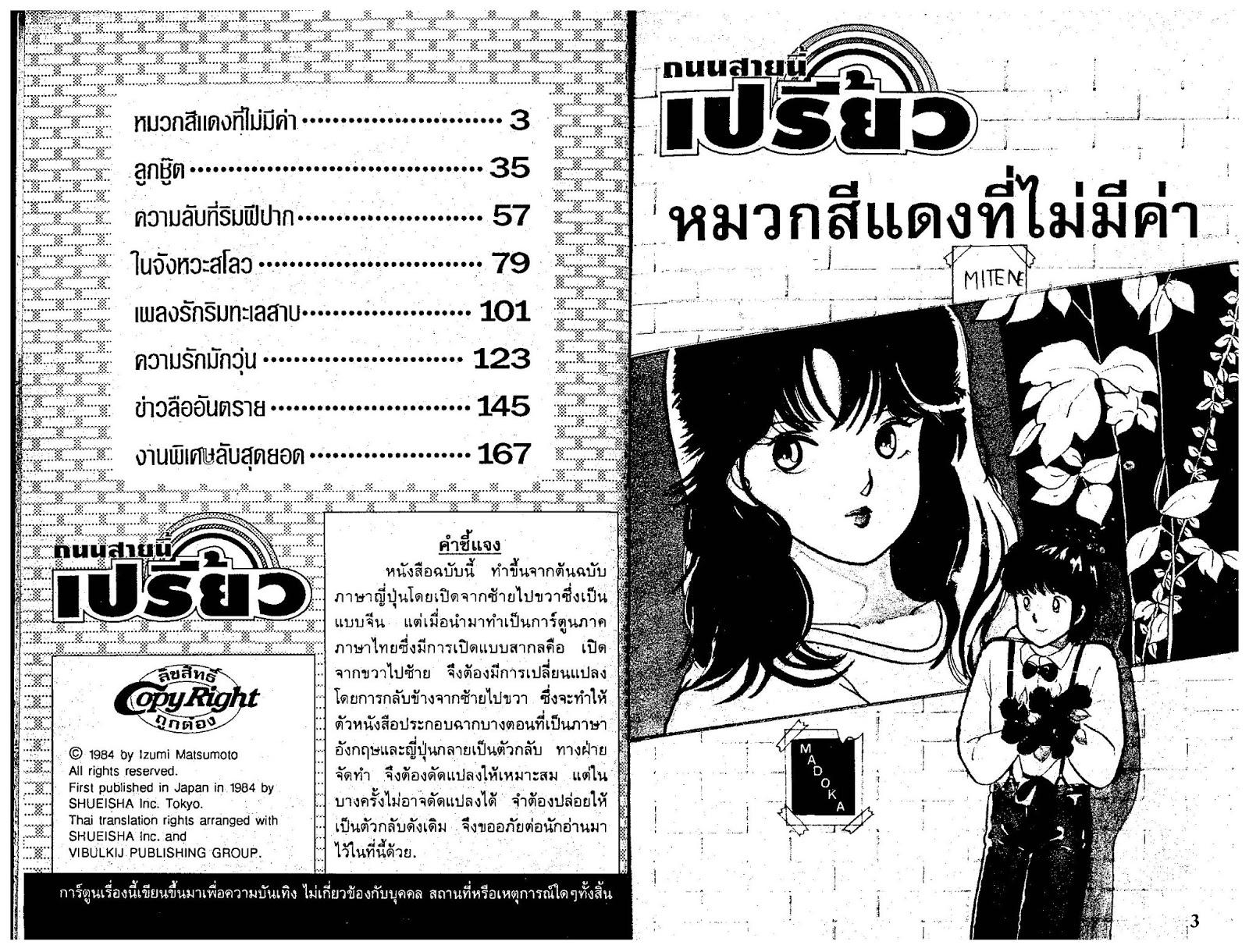 Orange Road ถนนสายนี้เปรี้ยว เล่มที่ 01 TH แปลไทย