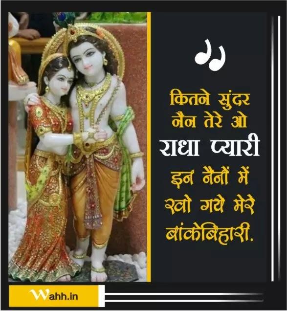 Radha Khrishna love Shayari