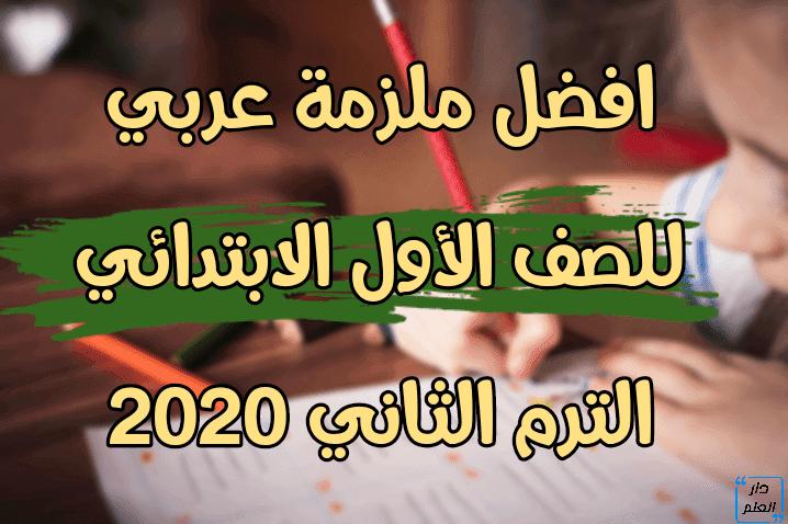 ملزمة عربى للصف الاول الابتدائى الترم الثانى النظام الجديد 2020