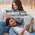 Cosmote: Δώρο 15GB με κάθε online πληρωμή λογαριασμού