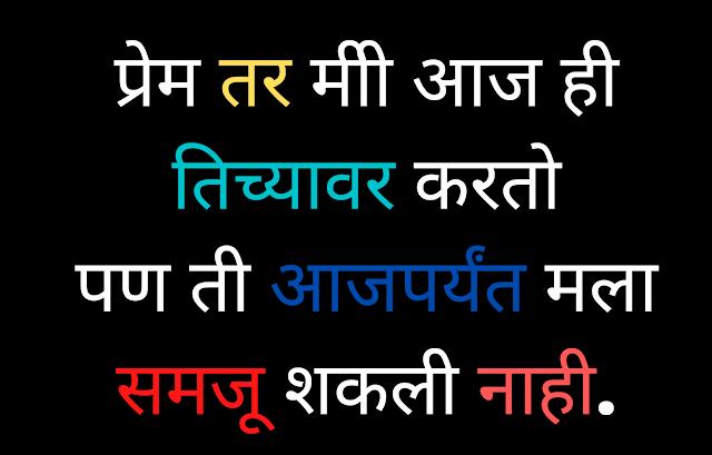 Marathi Shayari dard bhari