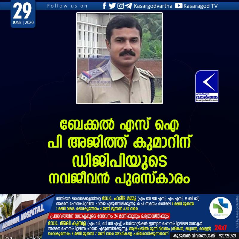 Kasaragod, Kerala, Neeleswaram, Bekal, News, Award, Police, Navjeevan award for SI P Ajith Kumar