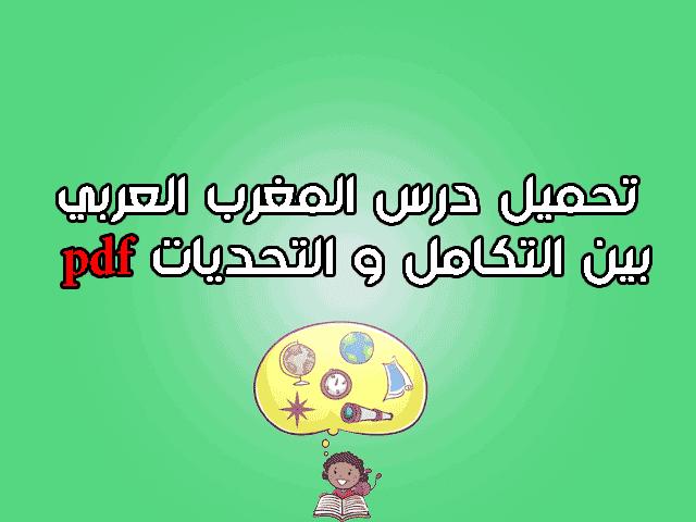 درس المغرب العربي بين التكامل و التحديات pdf