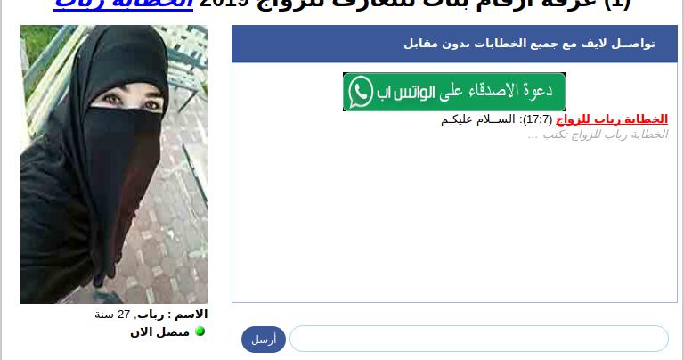 شات بنات مصر للتعارف للزواج 2020