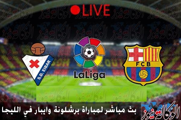 موعد مباراة برشلونة وايبار بث مباشر بتاريخ 22-02-2020 الدوري الاسباني