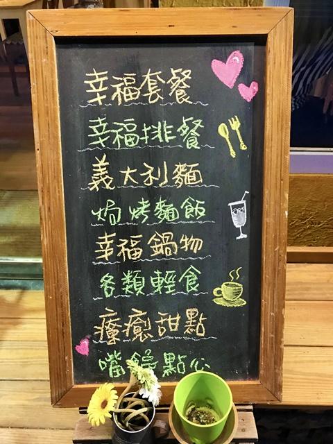 幸福10號店菜單.蔬食.咖啡.下午茶~基隆素食、巷弄間鄉村風