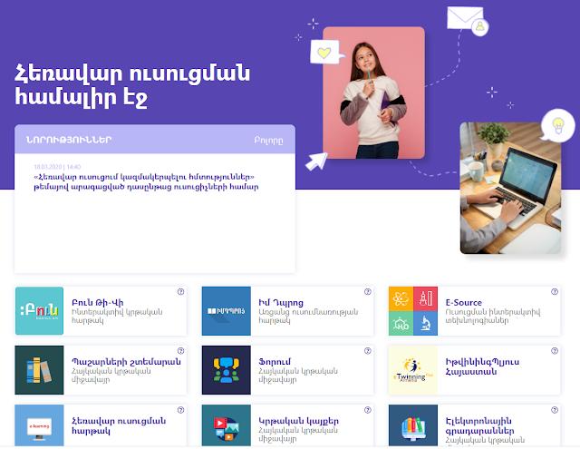 Armenia lanza plataforma de aprendizaje a distancia