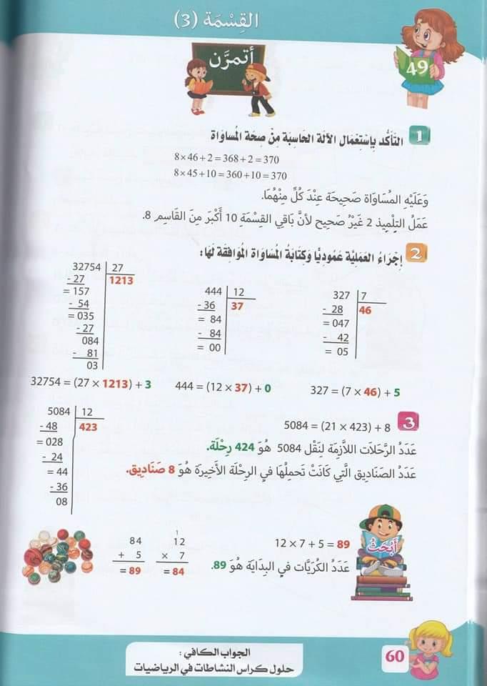 حلول تمارين كتاب أنشطة الرياضيات صفحة 56 للسنة الخامسة ابتدائي - الجيل الثاني