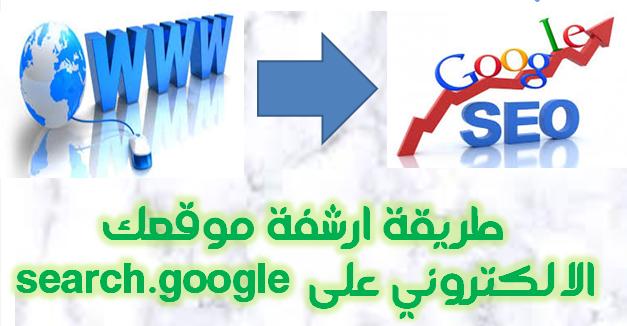 طريقة ارشفة المواقع الالكترونية على search.google