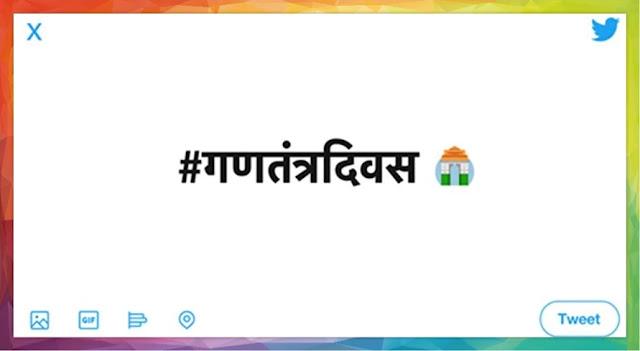 Republic Day 2020: Twitter Celebrates With New India Gate Emoji