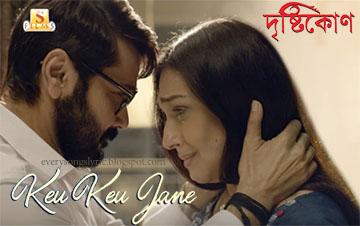 Keu Keu Jane Song Lyrics and Video - Drishtikone Starring Prosenjit Chatterjee, Rituparna Sengupta, Kaushik Ganguly Sung by Rupankar Bagchi