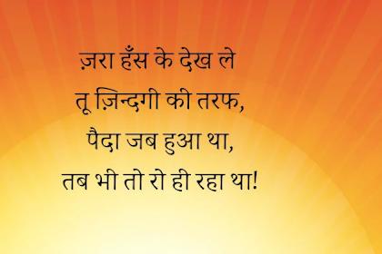 New Daily Life Motivation Quotes, Shayari Hindi & English 2020 for SMS , Facebook, Instagram