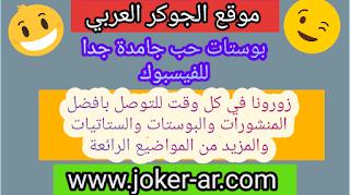 بوستات حب جامدة جدا للفيسبوك 2019 - الجوكر العربي