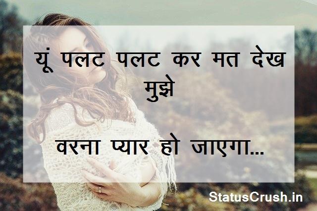 Desi Status in Hindi for Girl
