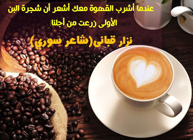 شعر عن القهوة نزار قباني