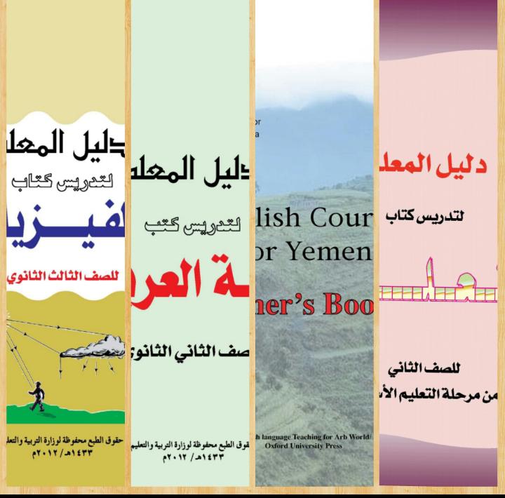 تحميل دليل المعلم اليمني لجميع الصفوف ومعظم المواد الدراسية Pdf