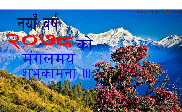 Nepali Calendar - Bikram Sambat (B.S.) Introduction, History and how it works; Happy New Year 2078