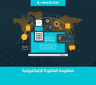 الفاتورة الإليكترونية في مصر