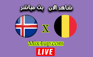 مشاهدة مباراة أيسلندا وبلجيكا بث مباشر لايف اليوم 14-10-2020 دوري الأمم الأوروبية