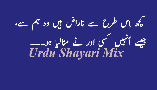 Kuch is tarah | Shero shari | Aansu poetry