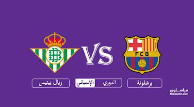 مشاهدة مباراة برشلونة وريال بيتيس بث مباشر اليوم 25-8-2018 في الدوري الاسباني