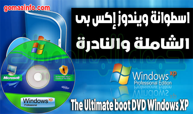 The Ultimate boot DVD Windows XP