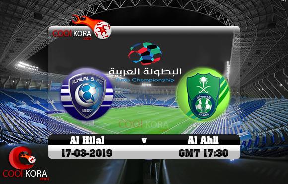 مشاهدة مباراة الهلال والأهلي اليوم 17-3-2018 في البطولة العربية للأندية