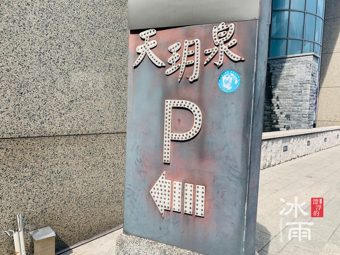 南豐天玥泉 北投館|停車標示