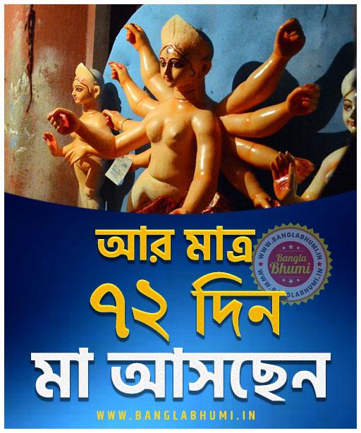 Maa Asche 72 Days Left, Maa Asche Bengali Wallpaper